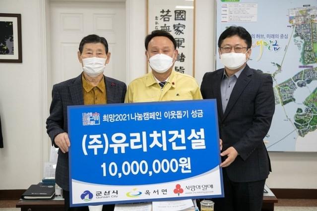 (주) 유리치건설, 군산 옥서면에 이웃돕기 성금 1천만원 기탁