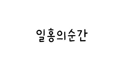HU 일홍의순간