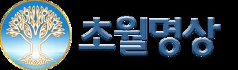 한국초월명상원
