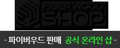 FIBERWOOD