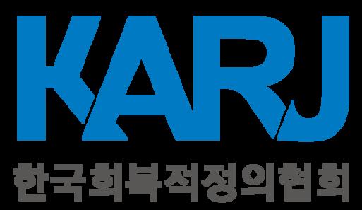 한국회복적정의협회