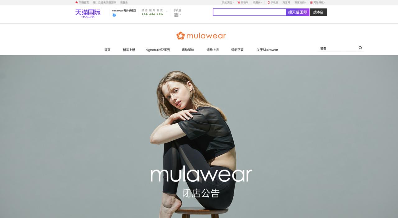 뮬라웨어(Mulawear)