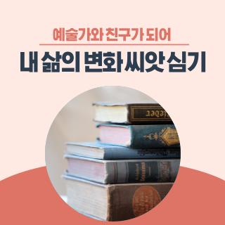 기업강의, 인무학강의, 미술강의, 문학강의, 예술인문학,힐링강의, 예술인문학