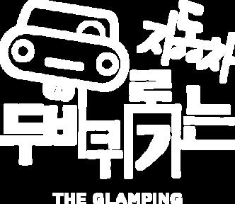 경주 두바퀴로가는자동차 글램핑