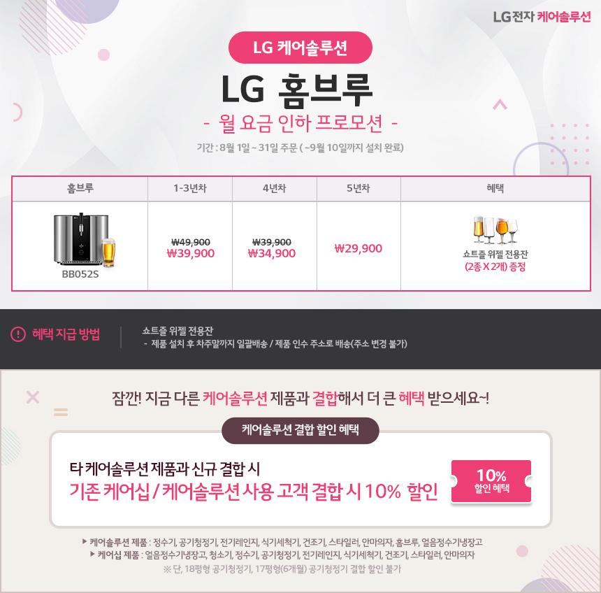 LG홈브루 렌탈 케어솔루션 이달의혜택 사은품 렌탈료 면제 맥주제조기렌탈 엘지렌탈 lg렌탈 lg렌탈샵 엘지렌탈샵