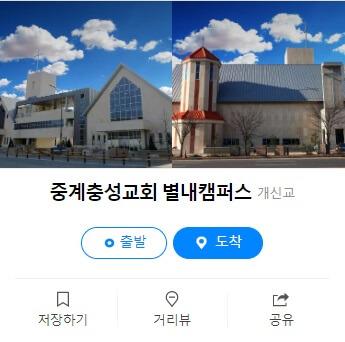 중계충성교회