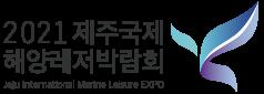 2021 제주국제해양레저박람회