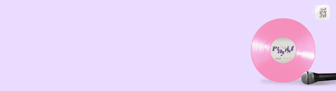 "<p style=""font-weight:900"">[서교뮤직클럽 : 그 사람의 플레이리스트]VOL.6 김사월</p><p style=""font-size:20px; font-weight:300"""">내 인생과 음악의 주제곡들</p> <bt type=""button"" onclick=""location.href='https://www.seogyocenter.or.kr/programnow/?idx=133'"" style= ""cursor:pointer; border:2px solid #616161; font-color:#FFF;font-size:15px; font-weight:800px; padding:12px 20px 12px 20px; border-radius:100px;"">바로가기</bt>"