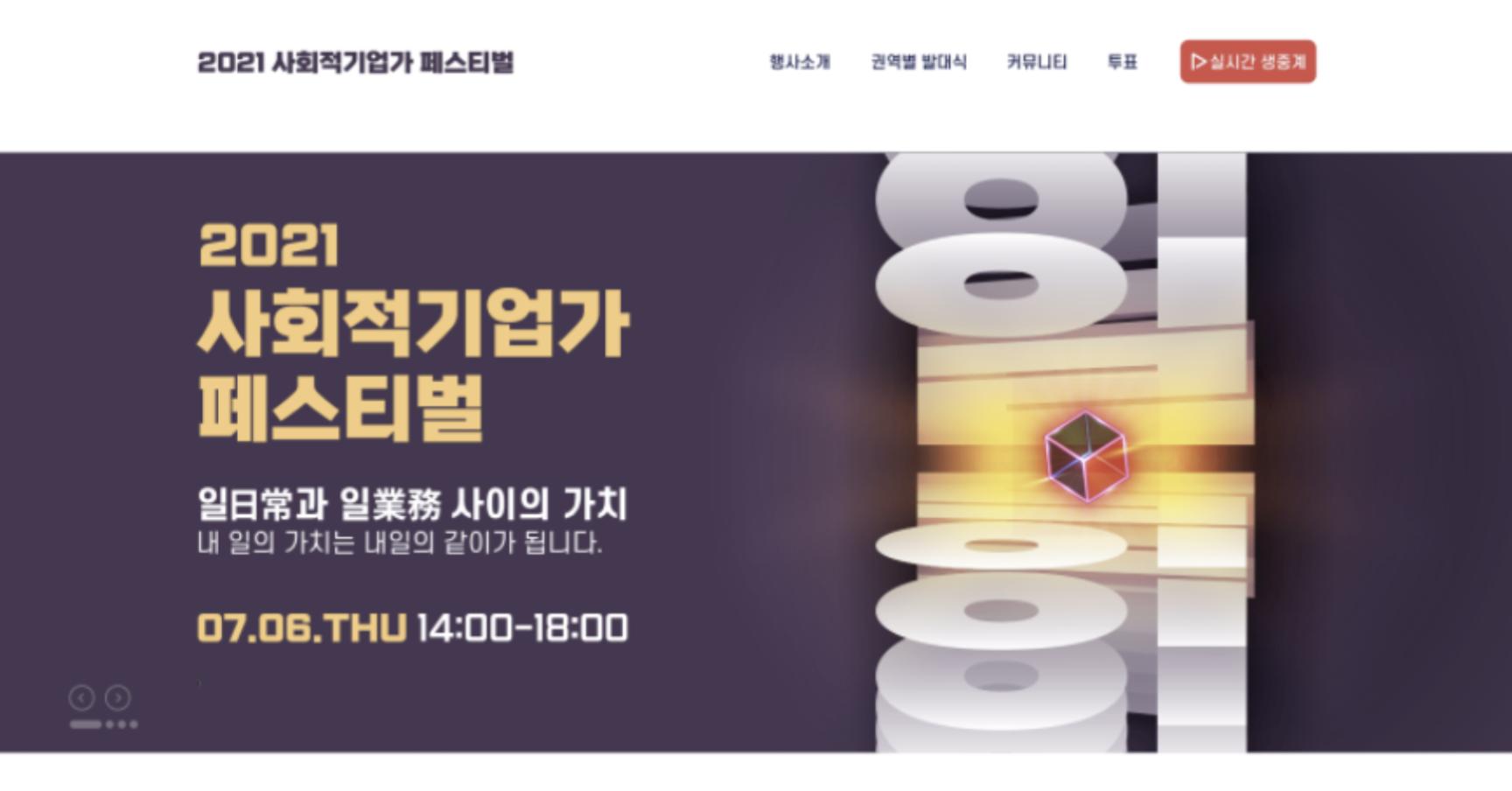 [행사홍보페이지] 2021 사회적기업가페스티벌