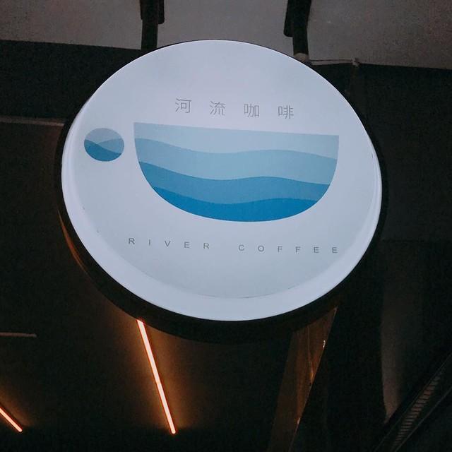 [台北內湖] River Coffee 河流咖啡