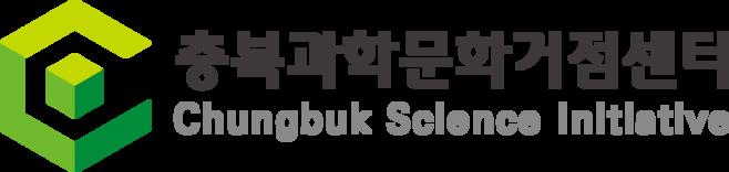 충북과학문화거점센터