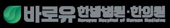 바로유한방병원·한의원| 양·한방협진 분야별 전담의료진