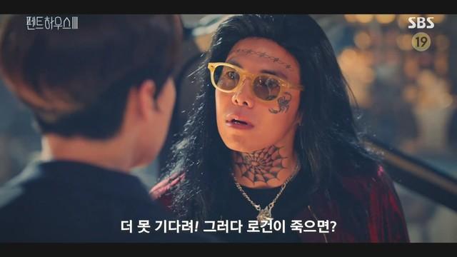 박은석 '펜트하우스3'