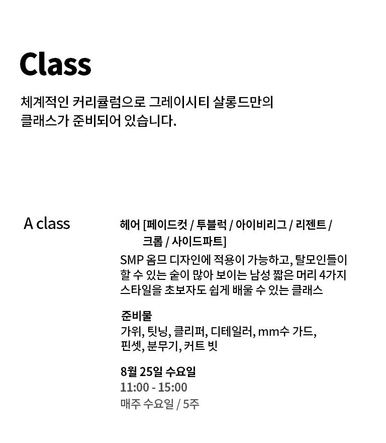 CLASS  살롱드 아카데미 교육 힉원 컷트 커리큘럼 헤어 매주 수요일