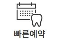 청담동 치과 네이버 예약
