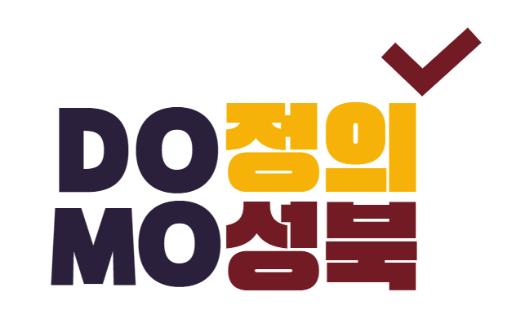 정의당 성북구위원회