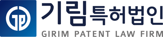 기림특허법인