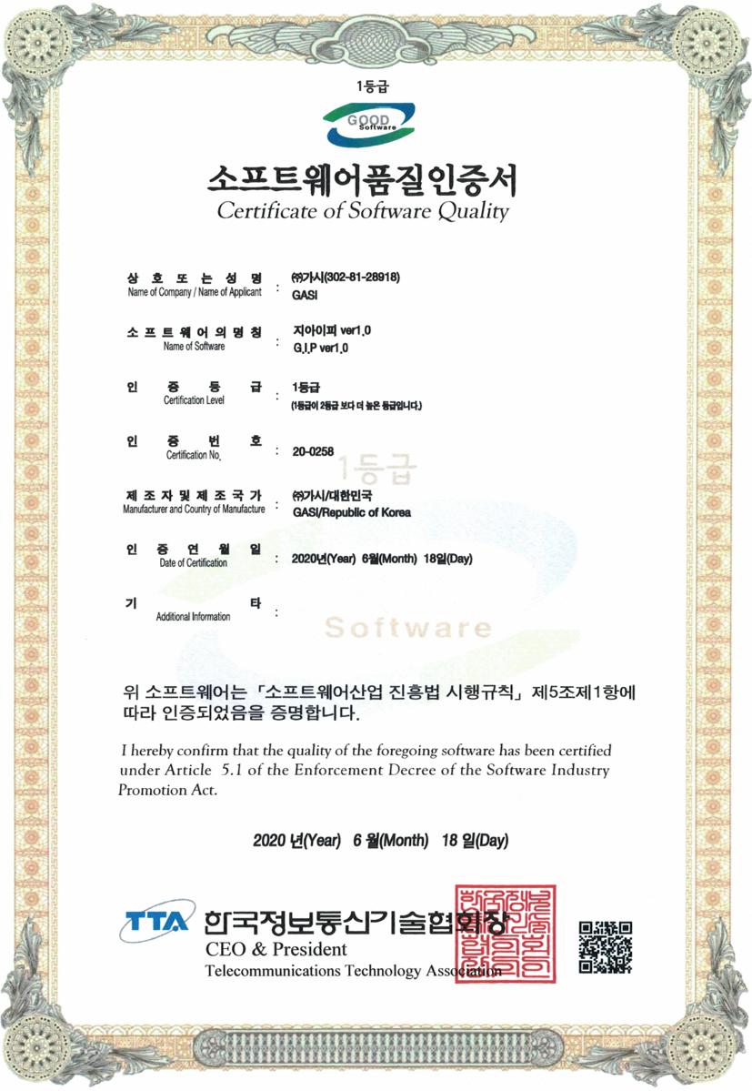 <br><h6>가시 GIP 소프트웨어 - 굿소프트웨어 1등급 인증</h6>