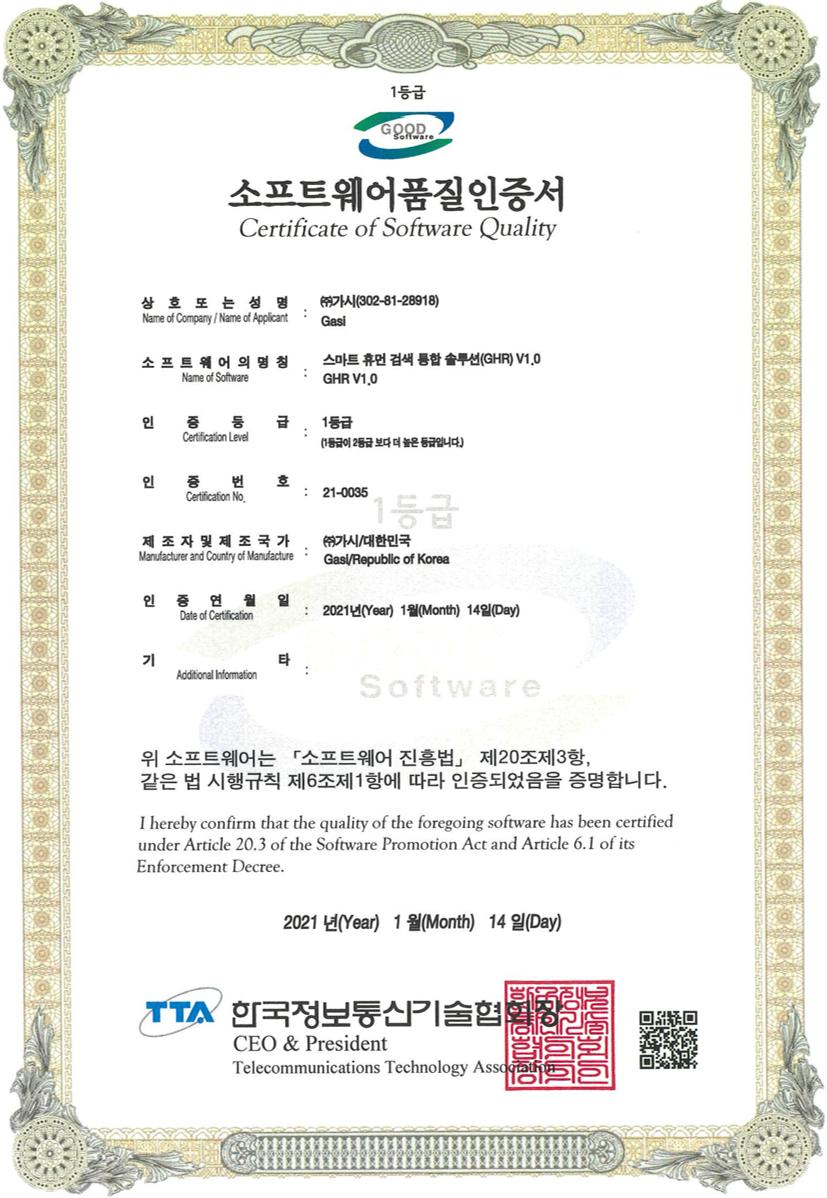 <br><h6>가시 GHR 소프트웨어 - 굿소프트웨어 1등급 인증</h6>