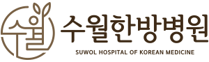 수월한방병원