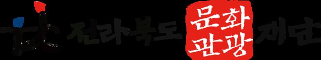전라북도문화관광재단