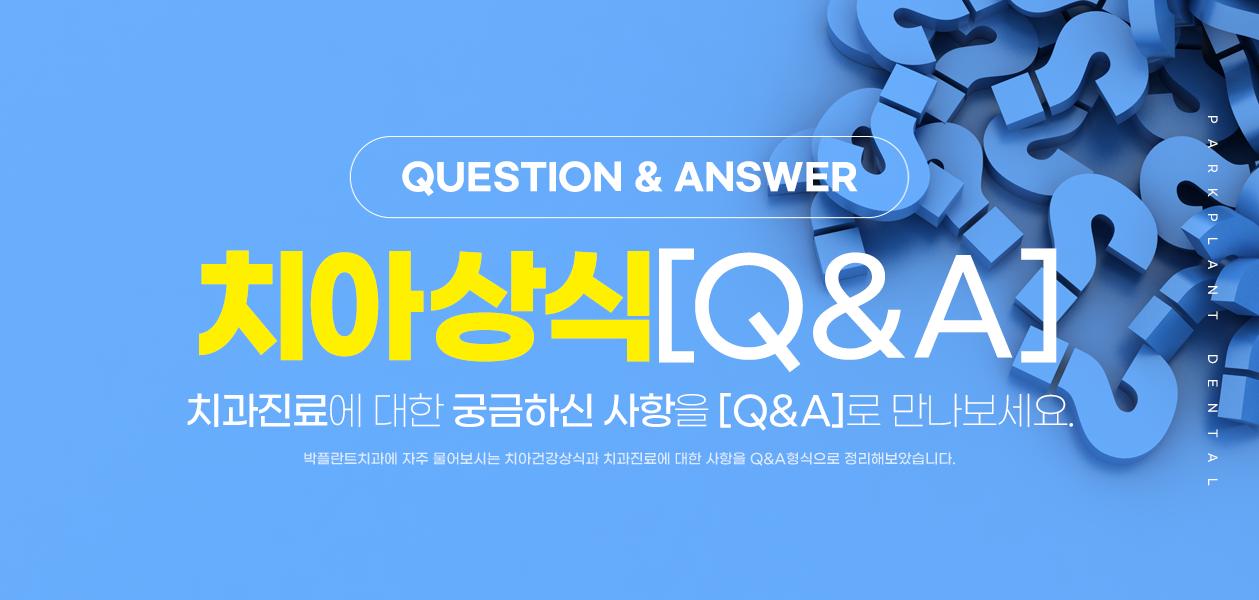 치아상식[Q&A]