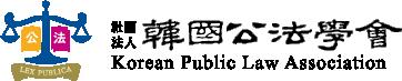 Korean Public Law Association