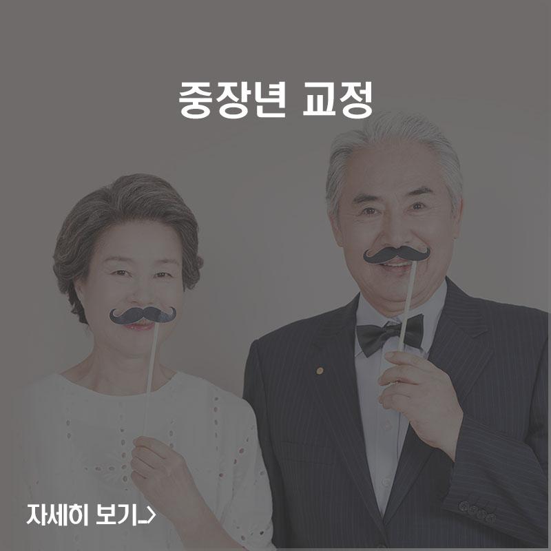 중장년 치아교정