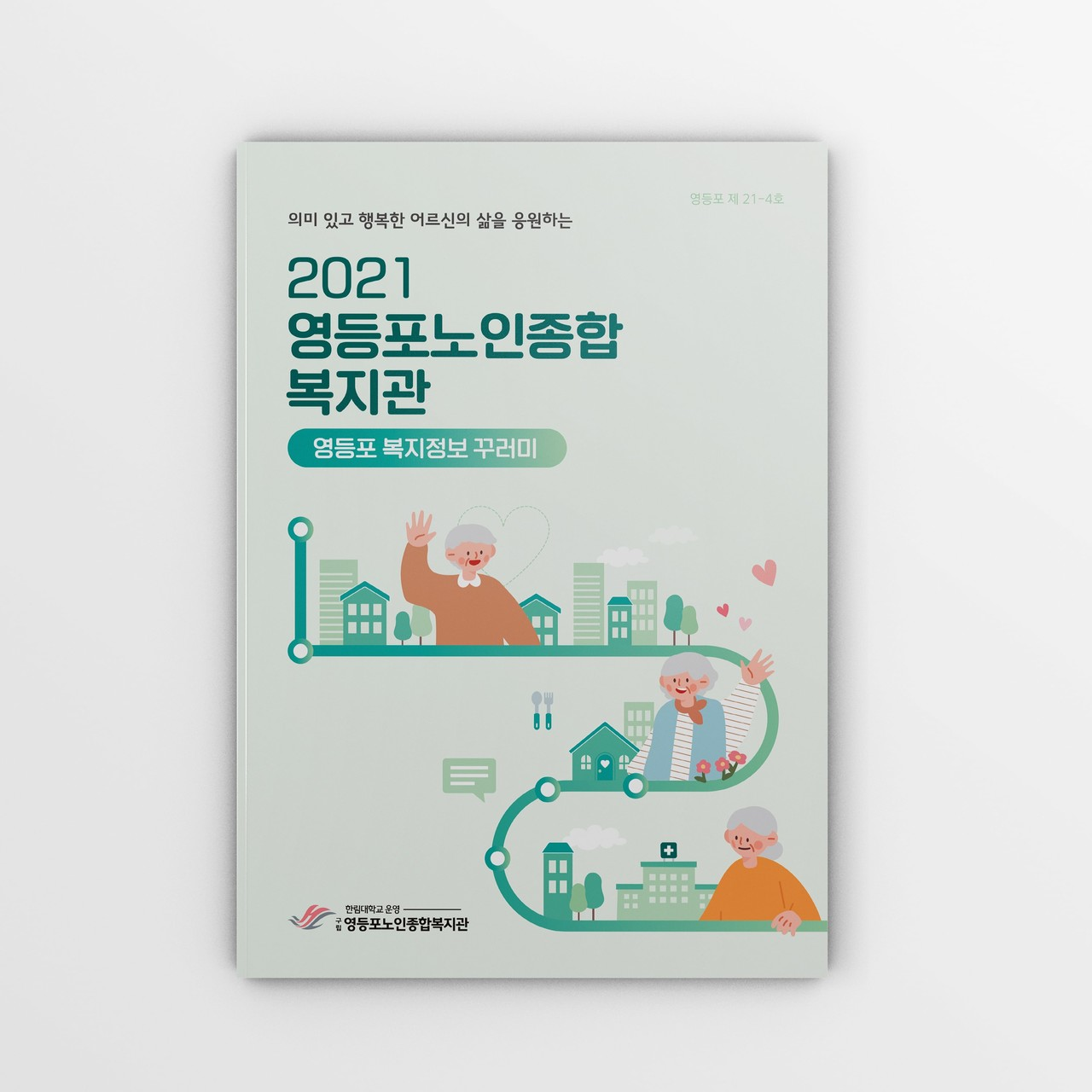 2021 영등포노인종합복지관 - 영등포노인종합복지관