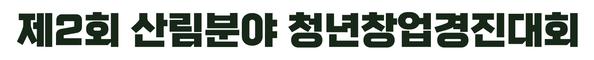 제2회 산림분야 청년창업경진대회