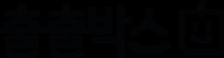 출출박스 - 비대면 간식 도시락 서비스 플랫폼