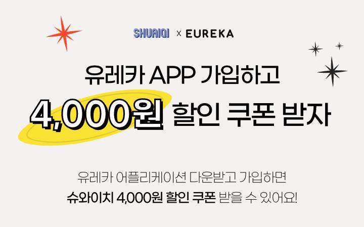 유레카 앱 가입하고 4천원 할인 쿠폰 받자