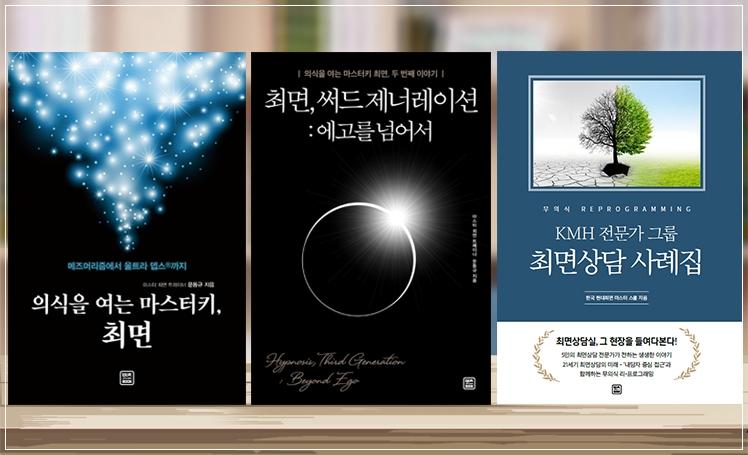 KMH 출간 도서 안내