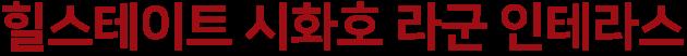 힐스테이트 시화호 라군 인테라스 공식홈페이지