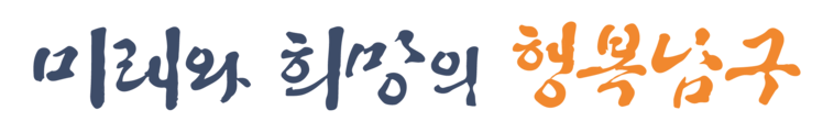 울산광역시 디지털/전자현수막
