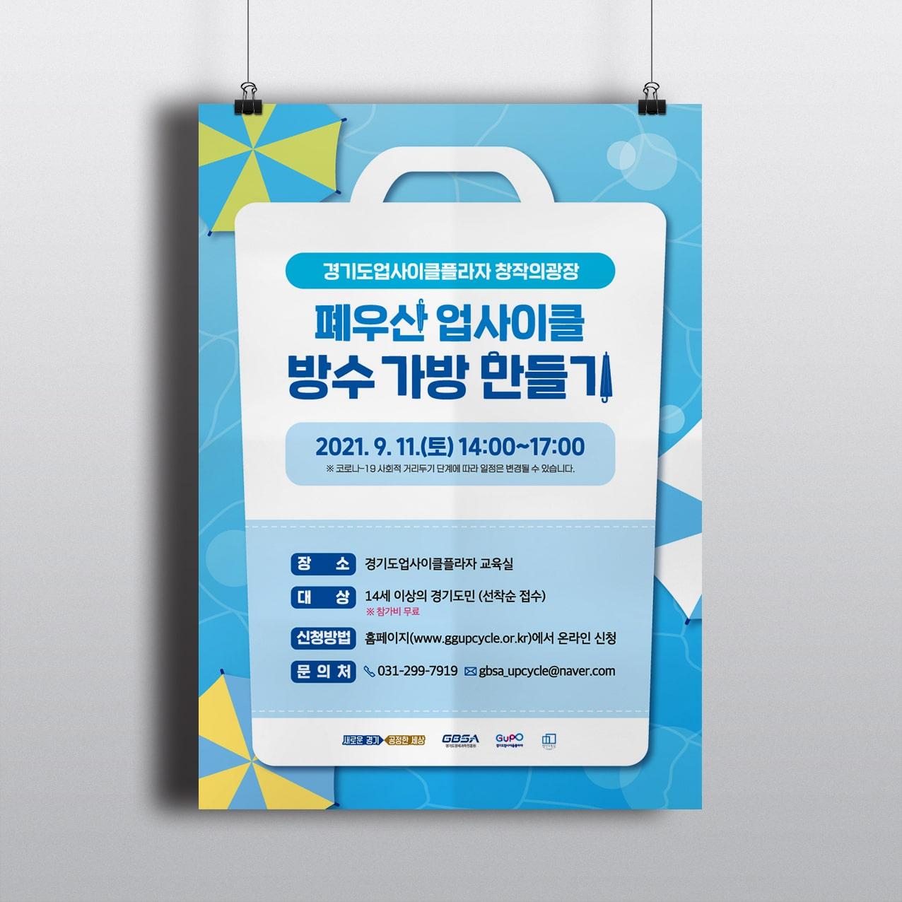 꿈꾸는 개발자 데뷔 코스 싹, 교육과정 수요조사 - 서울산업진흥원