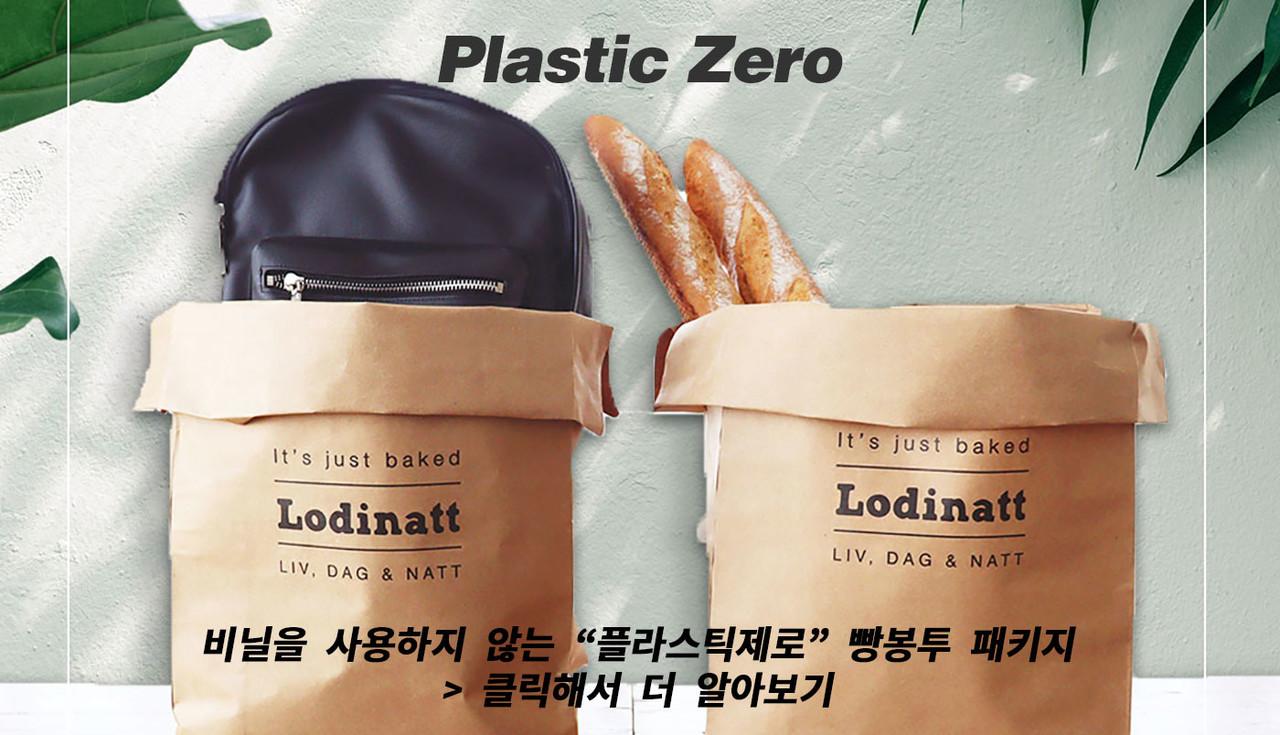 """비닐을 사용하지 않는, 플라스틱제로 """"빵봉투 패키지"""" (클릭해서 더 알아보기)"""