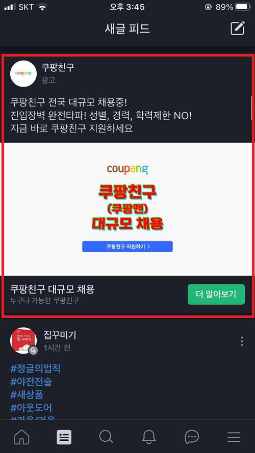 네이버 밴드 피드영역_배너광고
