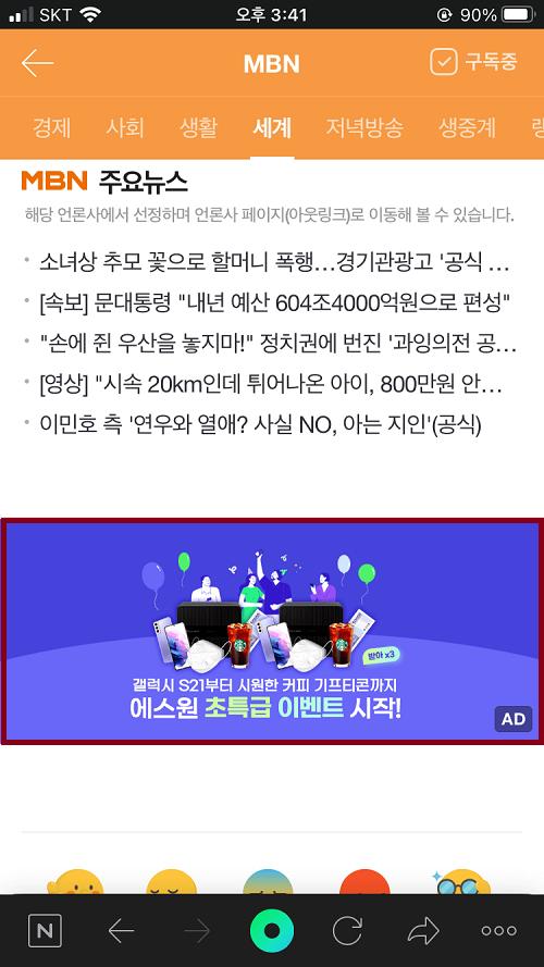 모바일서브영역_네이버배너광고