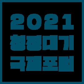 2021청정대기국제포럼