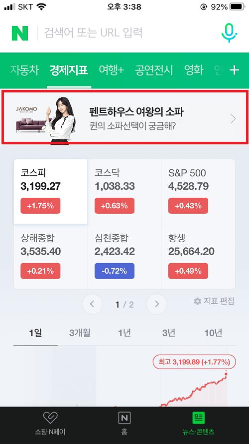 네이버배너광고_스마트채널영역