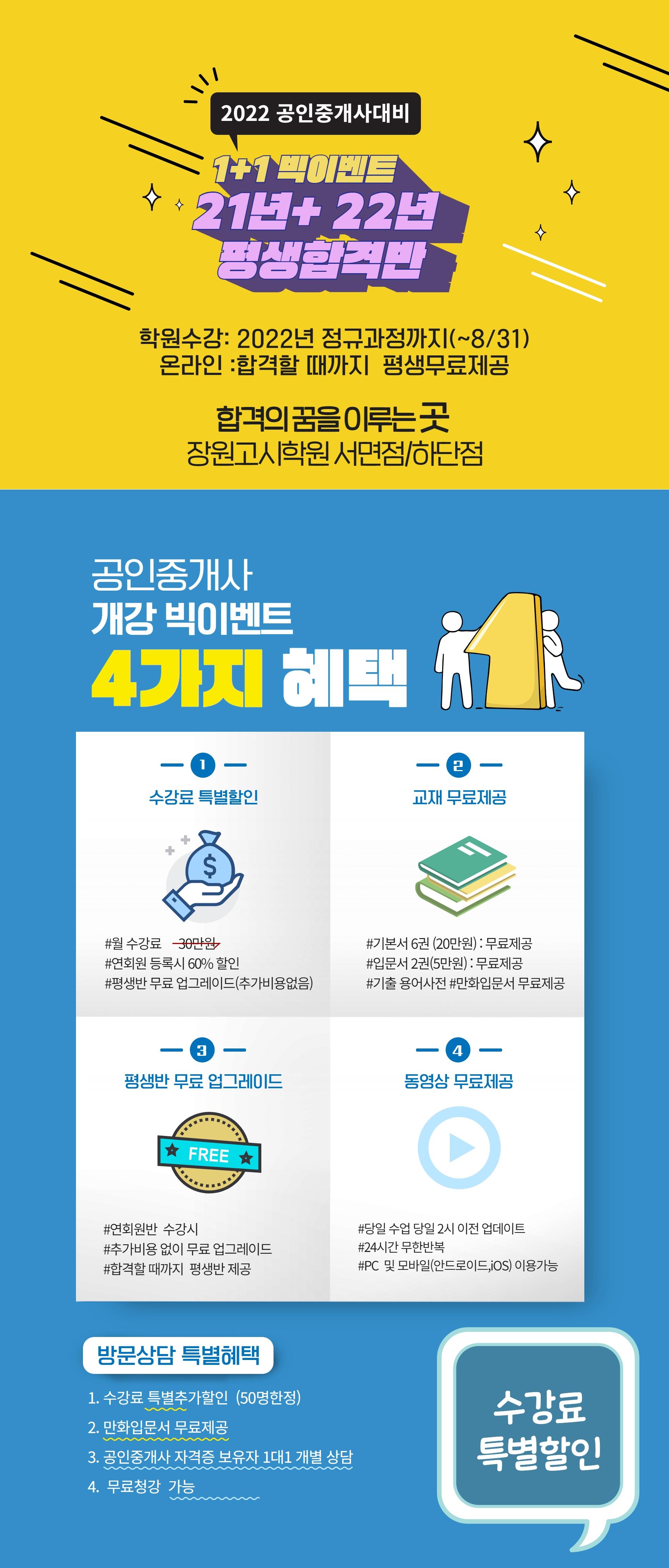 부산공인중개사학원 개강안내