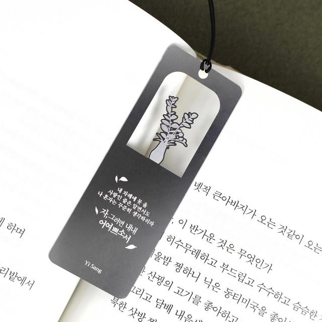 Literary Metal Bookmark