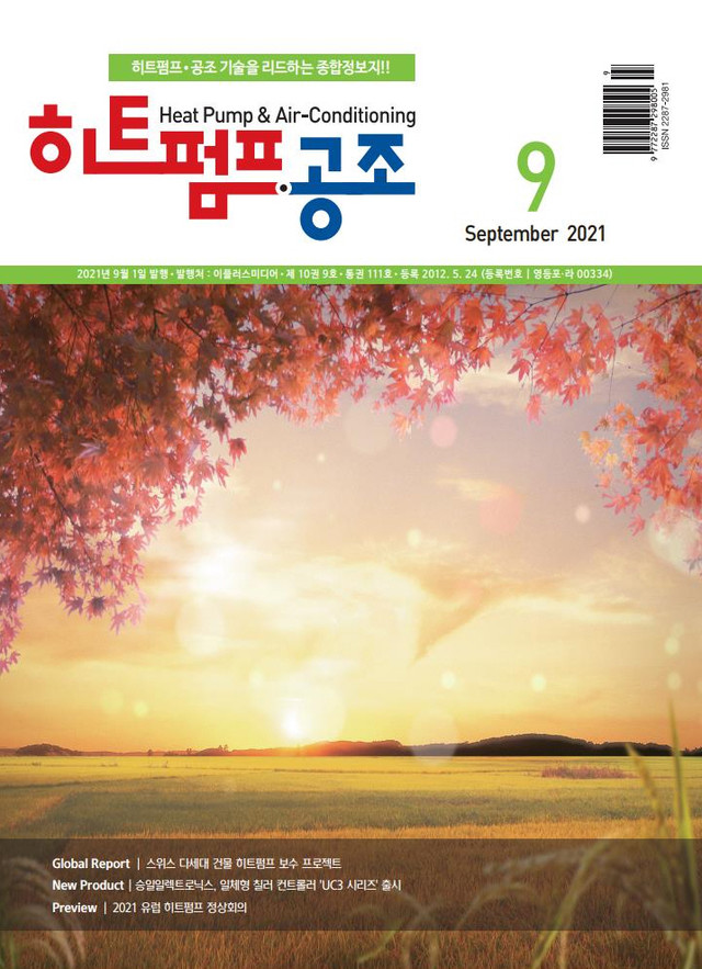 월간 히트펌프공조 2021년 9월호