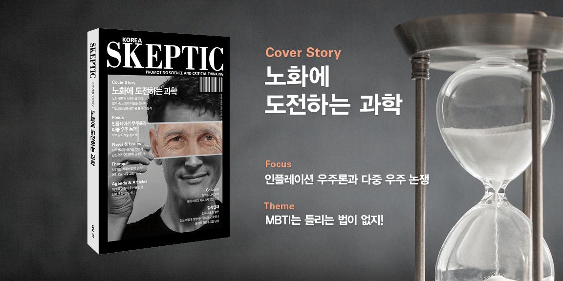 <스켑틱> 27호 '노화에 도전하는 과학' (21년 9월 발행)