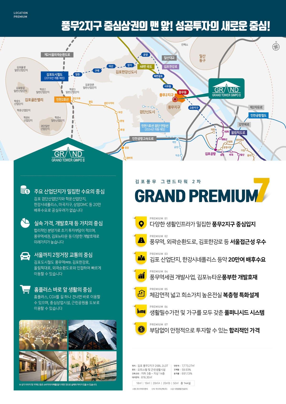 김포 풍무 그랜드타워 2차-1
