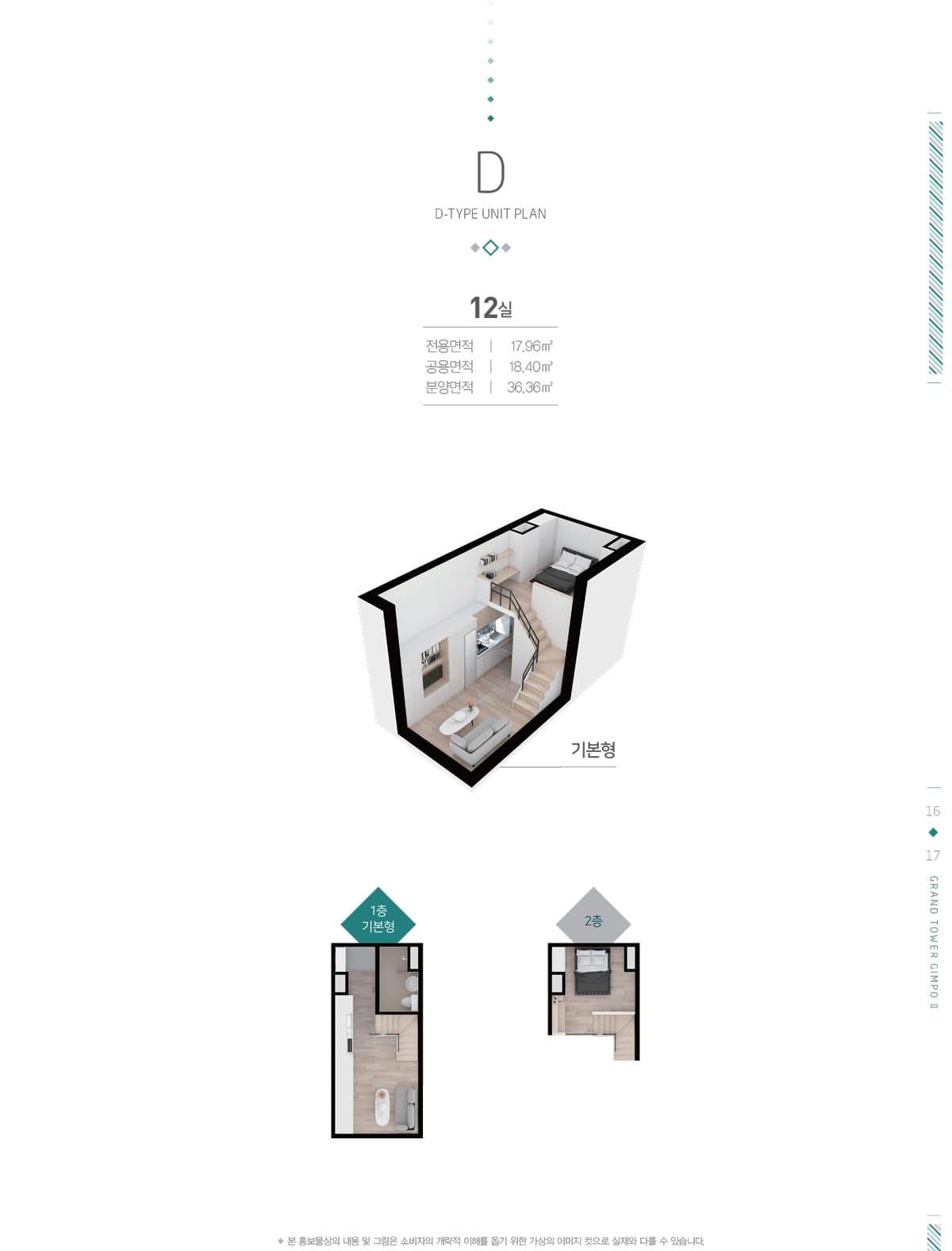 김포 풍무 그랜드타워 2차-17.96㎡D