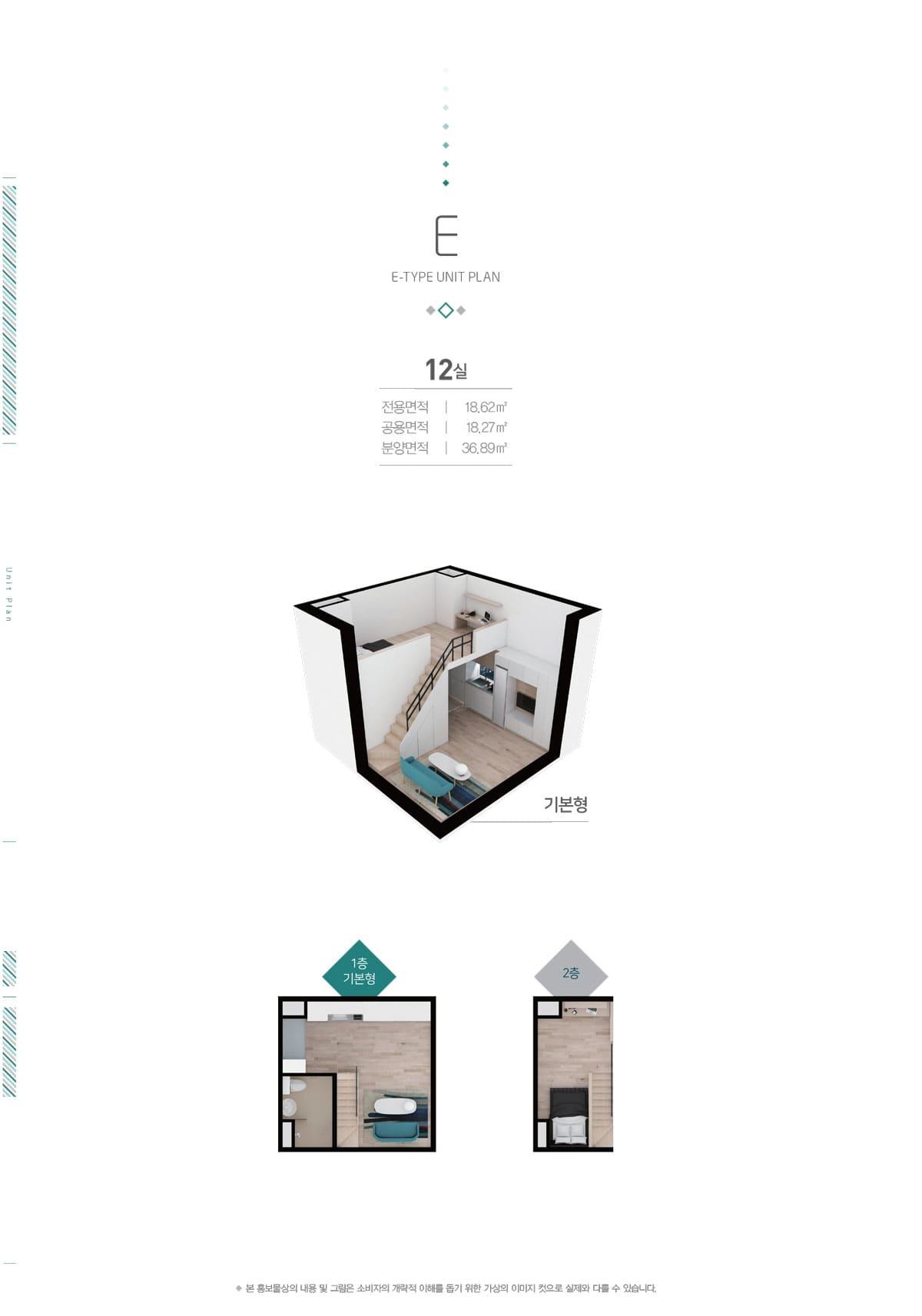 김포 풍무 그랜드타워 2차-18.62㎡E