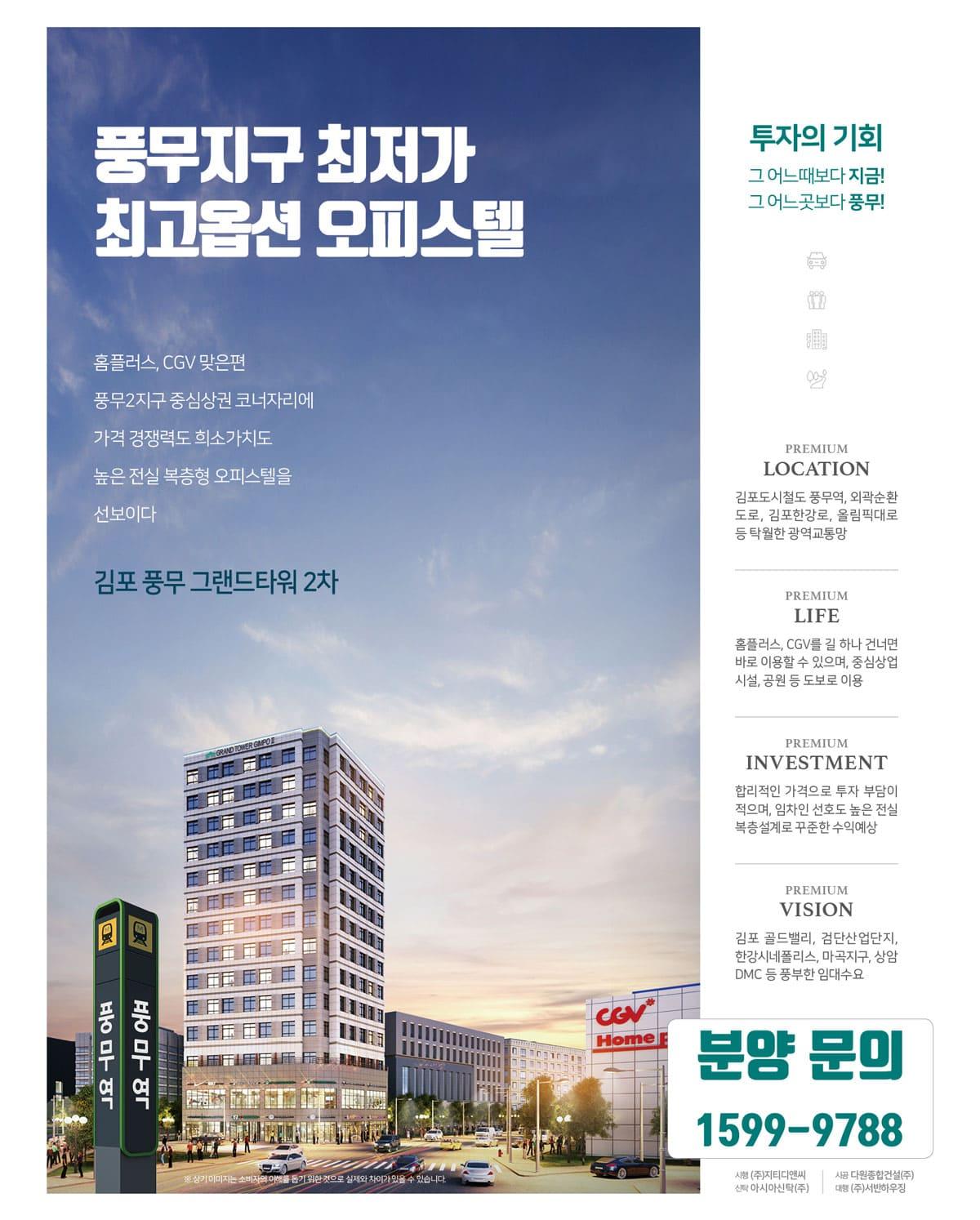 김포 풍무 그랜드타워 2차-메인