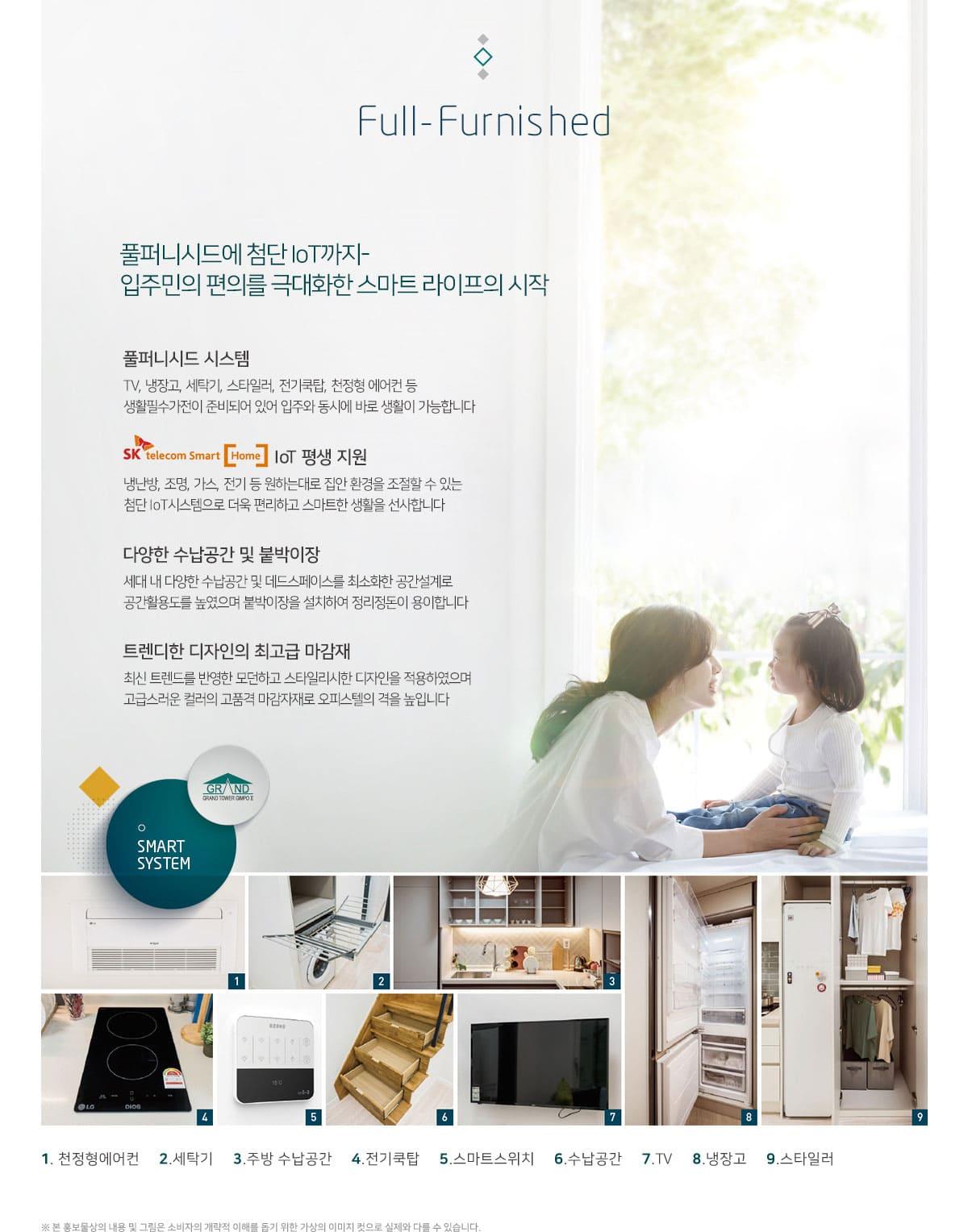 김포 풍무 그랜드타워 2차-시스템